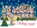 Bunnies Choir by Vladimir Zarubin Postcard