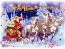 Happy New Year Russian Greeting Card